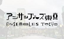 アンサンブルズ東京(背景東京駅)